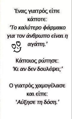 365 Quotes, Motivational Quotes, Life Quotes, Greek Quotes, Good Vibes, Cool Words, Love Story, Health Tips, Wisdom
