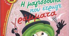 Διαβάσαμε το παραμύθι   ''Η μαγισσούλα που έτρωγε γράμματα''    Ένα παραμύθι που με διασκεδαστικό τρόπο φανερώνει την αξία των συλλαβών ... Blog, Blogging