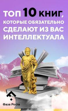 Good Books, Books To Read, My Books, Motivational Books, English Reading, Psychology Books, Educational Websites, Film Books, Science Books