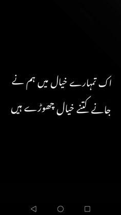 Or ap haider jaan chura ky khush hen😏😏 Best Quotes In Urdu, Urdu Quotes, Love Quotes, Urdu Love Words, Love Poetry Urdu, Shairy Urdu, Jaun Elia, Profile Picture For Girls, Heart Touching Shayari