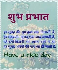 52 Good Morning Quotes In Hindi, Images, Photo, Whatsapp Good Morning Kiss Images, Good Morning Kisses, Good Afternoon Quotes, Hindi Good Morning Quotes, Morning Greetings Quotes, Morning Inspirational Quotes, Good Morning Love, Good Morning Messages, Best Friend Quotes For Guys