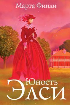 М.: Трида, 2008, 336 с., ISBN 978-5-86181-357-0  Это третья из серии книг про Элси Динсмор. Элси выросла и стала молодой женщиной. Первая любовь. Боль утраты. Горечь предательства. И, наконец, настоящее взаимное чувство.