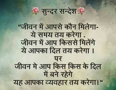 211 Best Hindi Quotes Images Hindi Quotes Quotations Quote