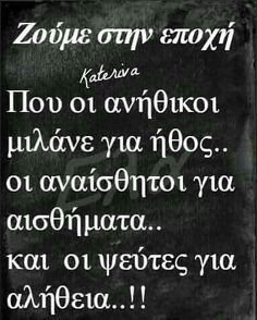Rap Quotes, Wise Quotes, Motivational Quotes, Funny Quotes, Inspirational Quotes, Feeling Loved Quotes, Knowledge And Wisdom, Life Words, Greek Words
