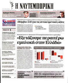 Εφημερίδα ΝΑΥΤΕΜΠΟΡΙΚΗ - Τετάρτη, 16 Δεκεμβρίου 2015
