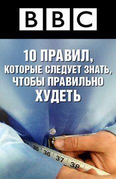 Фильм 10 правил, которые следует знать, чтобы правильно худеть (2009)