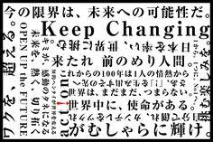 キャッチコピーのセンスが光る!2015年度新卒採用サイト超まとめ Logo Word, Japanese Design, Typography Logo, Knowledge, Japan Design, Consciousness, Typographic Logo