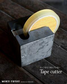 テープを引く時にブレないおしゃれなテープカッター