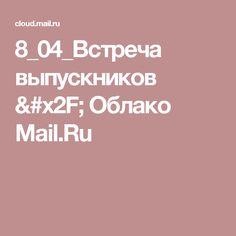 8_04_Встреча выпускников / Облако Mail.Ru