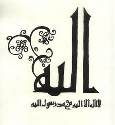 There is no god but God, and Muhammad is the messenger of God. Arabic Art, Arabic Words, Allah, Religious Text, Kids Background, Prayer Times, Holy Quran, Islamic Calligraphy, Sufi