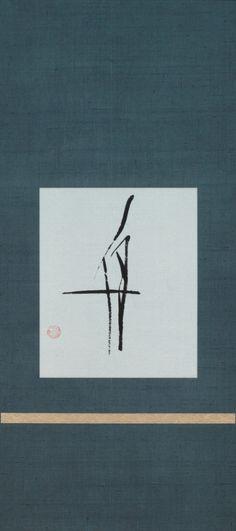 "Japanese calligraphy 舟 ""ship"" by Toukou SHINODA (1913~), Japan"