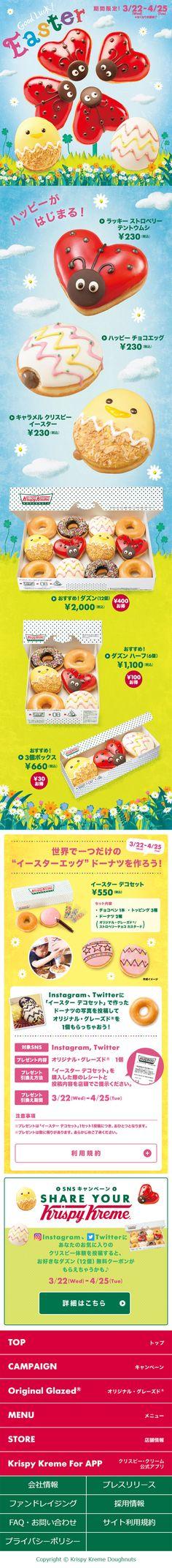 Good Luck! Easter【和菓子・洋菓子・スイーツ関連】のLPデザイン。WEBデザイナーさん必見!スマホランディングページのデザイン参考に(かわいい系)
