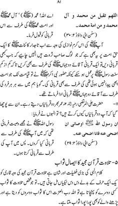 Complete Book: Esal-e-Swab ki Sharaee Hasiat ---  Written By: Shaykh-ul-Islam Dr. Muhammad Tahir-ul-Qadri --- Page # 081