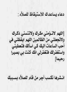 DesertRose,;,دعاء يساعدك على الاستيقاظ للصلاة#islam #Allah #duaa #sleep,;,
