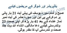 Effective Qurani Wazifa To Control BP and Sugar