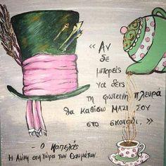 Childish Quotes, Greek Love Quotes, Qoutes, Life Quotes, Greek Words, Speak The Truth, Picture Quotes, Alice In Wonderland, Graffiti