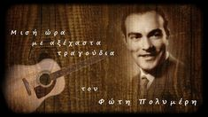 Greek Music, My Music, Songs, Movies, Movie Posters, Traditional, Youtube, Film Poster, Films