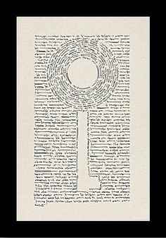 "Calligraphy Art / Kabbalah Art/ Zohar/Jewish Art / Judaica Art - The Key of Prosperity 11"" x 17"" Print - Signed print"