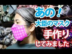 西村大臣マスクの作り方/顔にぴったりマイサイズマスク/How to make Just fit mask on your face Diy And Crafts, Health Fitness, Japan, Sewing, Face, Fabric, Youtube, Pattern, How To Make