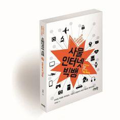 도서  [사물인터넷 빅뱅] 출간