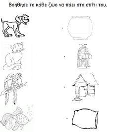 33 best pet worksheets images in 2017 school preschool activities pet theme preschool. Black Bedroom Furniture Sets. Home Design Ideas