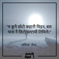 quotes in Nepali Quotes Quotes, Love quotes, Movie posters