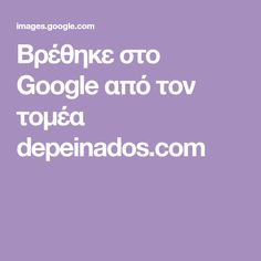 Βρέθηκε στο Google από τον τομέα depeinados.com