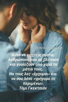 Couple Texts, Unique Quotes, Greek Words, Greek Quotes, Forever Love, Relationship Quotes, Good Morning, Me Quotes, My Life