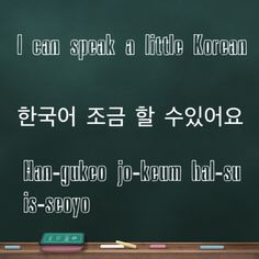 Learning Korean / greetings / I can speak a little Korean Korean Verbs, Korean Phrases, Korean Quotes, Learn To Speak Korean, Learn Basic Korean, Korean Words Learning, Korean Language Learning, Language Study, Learn A New Language