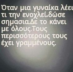 Best Quotes, Love Quotes, Funny Quotes, Images And Words, Greek Quotes, My Memory, My Passion, True Stories, Real Life