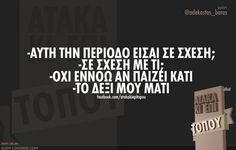 Image Greek Memes, Funny Greek Quotes, Funny Picture Quotes, Funny Quotes, Jokes Quotes, Sarcastic Quotes, Life Quotes, Life In Greek, Like A Sir