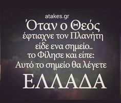 <3 <3 Unique Quotes, New Quotes, Inspirational Quotes, Greece Quotes, Funny Greek Quotes, Greek Symbol, Places In Greece, Greek Beauty, Wise People