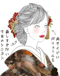 Gold Prize, Marriage Day, Japanese Hairstyle, Asian Doll, Laurel Wreath, Japanese Beauty, Yukata, Smile Face, Beautiful Eyes