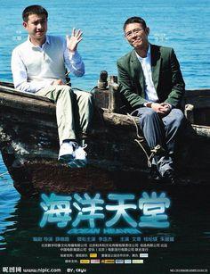 海洋天堂 #movie #China  http://www.crest-inter.co.jp/kaiyoutendo/