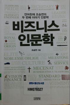 16.1.31 비즈니스 인문학 / 조승연