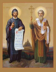 St. Cyril, Monk and Methodius, Bishop  Equals to the Apostles and Enlighteners of the Slavs  Feast Day: February 14  Orthodox: May 11