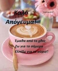 Greek Quotes, Mugs, Tableware, Night, Dinnerware, Tumblers, Tablewares, Mug, Dishes