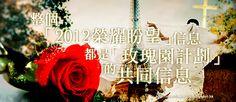 . 2010 - 2012 恩膏引擎全力開動!!: 整個「2012榮耀盼望」信息都是「玫瑰園計劃」的共同信息