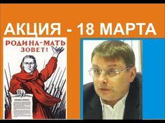 ОТСТУПАТЬ некуда! АКЦИЯ 18 марта - БИТВА! - ФЁДОРОВ Евгений