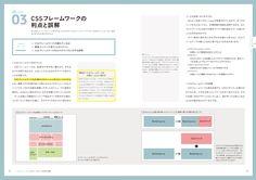 MdNの本 「これからのWebサイト設計の新しい教科書 CSSフレームワークでつくるマルチデバイス対応サイトの考え方と実装」   デザイン関連の雑誌・書籍を出版するMdNのWebサイト - MdN Design Interactive -