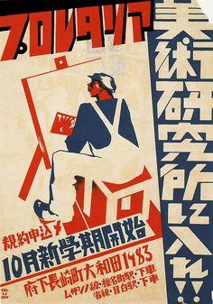 Poster from Japan -- Proletarian Art Institute Slogan Design, Poster Design, Japanese Graphic Design, Modern Graphic Design, Japanese Illustration, Graphic Design Illustration, Political Art, Retro Advertising, Japanese Poster