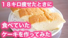 Sweets Recipes, Diet Recipes, Desserts, Hot Dog Buns, Cornbread, Vanilla Cake, Keto, Cooking, Breakfast