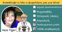 Ανακάλυψε τι λέει ο ψυχολόγος μας για σένα!