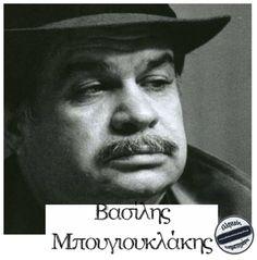 Βασίλης Μπουγιουκλάκης: Ο ηθοποιός που έπαιξε με την Τζένη Καρέζη και τον Θανάση Βέγγο αλλά δεν είχε το φινάλε που περιμέναμε
