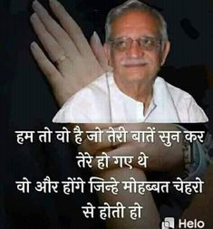 Eternal Love Quotes, Love Quotes In Urdu, Urdu Quotes, Poetry Quotes, Qoutes, Hurt Heart, Gk Knowledge, Gulzar Quotes, Heart Touching Shayari
