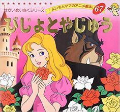 びじょとやじゅう (よい子とママのアニメ絵本 67 せかいめいさくシリーズ) | ボーモン夫人, 平田 昭吾 |本 | 通販 | Amazon Old Anime, Manga Anime, Anime Art, Gothic Anime, Anime Version, A Beast, Anime Style, Aesthetic Anime, Beauty And The Beast