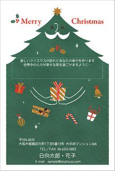 クリスマスはがき XC-071 クリスマスカード♪見上げるくらい大きなクリスマスツリーからのプレゼントをどうぞ!