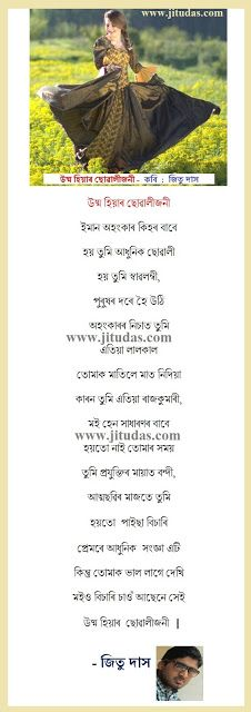 Assamese poems about girls image photopicture ( অসময় কবত -উষম হয়ৰ ছৱলজন ) - by Jitu Das poems ( জত দস কবত)   ASSAMESE ASSAMESE POEMS BY JITU DAS Poems About Girls, I Love Mom, Love You Mom