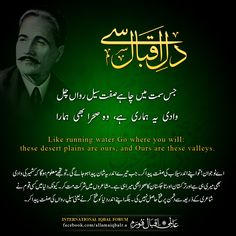 Jis Simat Mein Chahe Sifat-e-Seel-e-Rawan Chal Wadi Ye Humari Hai, Woh Sehra Bhi Humara Like running water Go where you will: these desert plains are ours, and Ours are these valleys. Iqbal Poetry, Sufi Poetry, Allama Iqbal Shayari, Reality Quotes, Life Quotes, Iqbal Quotes, Famous Poets, Beautiful Poetry, Urdu Poetry Romantic