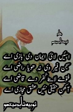 A.H Iqbal Poetry, Sufi Poetry, My Poetry, Sufi Quotes, Urdu Quotes, Quotations, Punjabi Poems, Punjabi Quotes, Baba Bulleh Shah Poetry